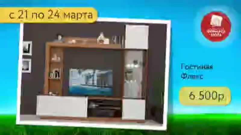 @ mebelformula - Весна-время обновлений! Новая мебель для вашего дома на главной распродаже весны в Формуле Уюта!