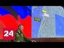 Израиль дезинформировал о месте удара и подставил российский Ил 20 Россия 24