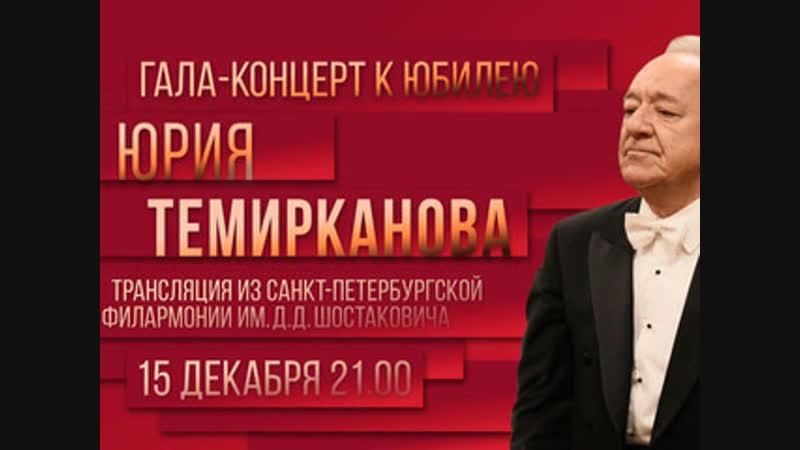 15 12 2018 Гала концерт к юбилею маэстро Юрия Темирканова St Petersburg Philharmonic Orchestra Mariss Jansons