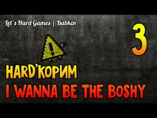 HARD'����� [I Wanna Be The Boshy #3] �������������� �����!