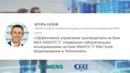 Игорь Сизов (Siemens) — Управление производством с MES SIMATIC IT. Моделирование в Technomatix