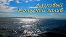 Ласковый Кольский залив. Море. Мурманск Россия. Sea, Affectionate Kola Bay. Murmansk Russia