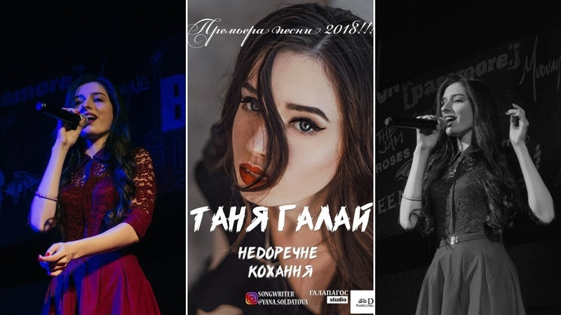 Таня Галай - Недоречне кохання (Прем'єра пісні 2018)