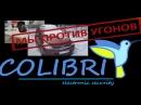 УГОН ПОДСНЕЖНИКОВ и Защита от угона Nissan Tiida