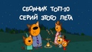 Три кота ТОП 10 серий как Коржик Карамелька и Компот провели лето