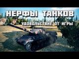 Обновление 0.9.4. Нерфы танков world of tanks.