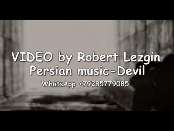 ОЧЕНЬ КРАСИВАЯ ИРАНСКАЯ ПЕСНЯPersian music-DevilÇOK GÜZEL İRANÇA ŞARKI
