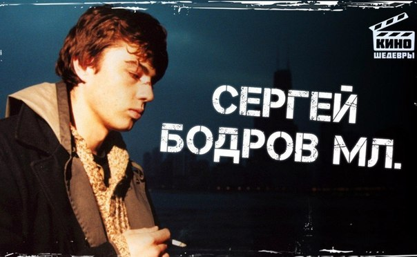 14 лет назад, 20 сентября 2002 года пропал без вести главный актёр российских нулевых — Сергей Бодров.