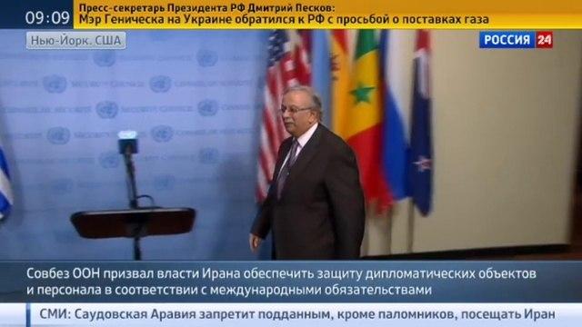 Новости на Россия 24 • Совбез ООН призвал Иран защищать дипломатические объекты