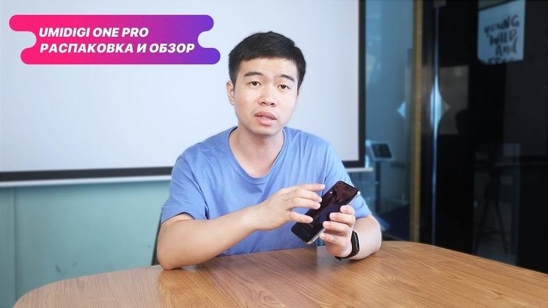 Обзор и распаковка UMIDIGI One Pro| Флагманский смартфон с обновленным Bokeh эффектом