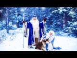 Настоящие Дед Мороз и Снегурочка