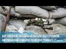 ДНР Киевские силовики испытали под Горловкой американский комплекс разведки Рембасс 2