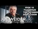 Джо Вейдер - Урок 10 Группа тренировок Система строения тела Тренировка без риска и с умом