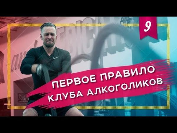 Первое правило клуба алкоголиков / Влог Алексея Похабова / Выпуск 9