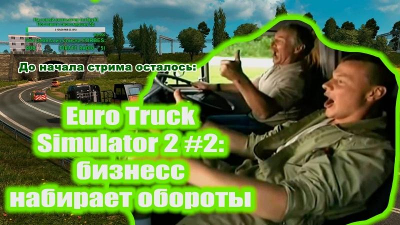 Euro Truck Simulator 2 2: бизнесс набирает обороты!