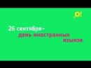 День языков на канале «О!»