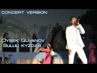 Oybek Quvanov - Suluu kyzdar | ����� ������� - ����� ������ (concert version)