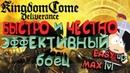 Kingdom come deliverance [Гайд по бою и прокачке боевых навыков]