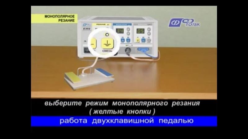 Видеоруководство по применению аппаратов ФОТЕК серии 350 Радиоволновая хирургия