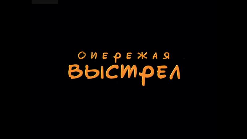 Опережая выстрел 1 серия 2012 12