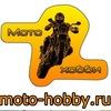 Мотоэкипировка, мотозапчасти - Moto-Hobby