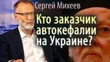 Православие стало Вызовом для западной глобалистской Идеологии! Сергей Михеев 14 09 2018