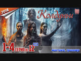Koлдyньи / HD 1080p / 2018 (мистика). 1-4 серия из 12