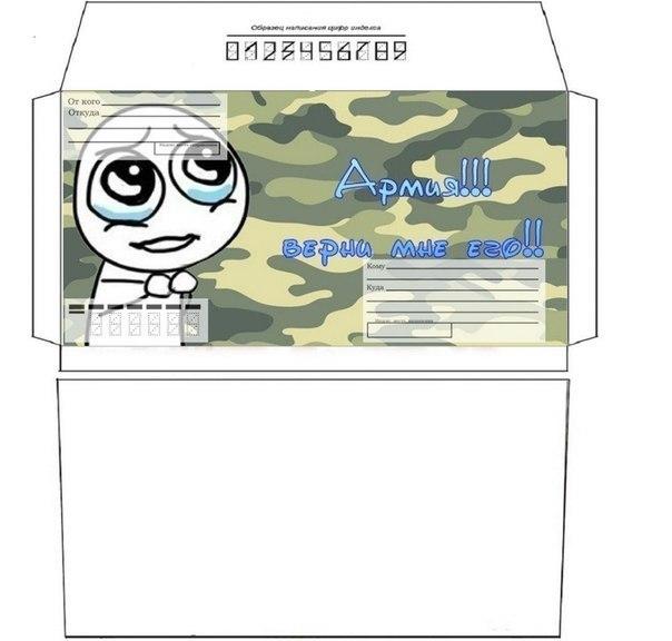 Шаблоны конвертов для писем в армию любимому