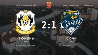 Тюмень - Сочи - 2:1. Олимп-Первенство ФНЛ-2018/19. 12-й тур