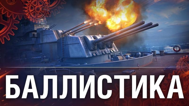По какому пути летят снаряды - как это работает: Баллистика | World of Warships