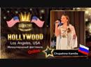GTHO-3125-0015 - Чупахина Камилла/Chupahina Kamilla - Golden Time Online Hollywood 2019