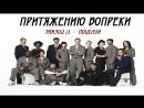Притяжению вопреки Defying Gravity 2009 серия 13