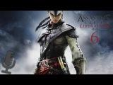 Assassin's Creed Liberation HD Прохождение на PC c 100% синхр. #6 -- Знакомство с контрабандистами