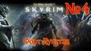 The Elder Scrolls V Skyrim Серия 4 Форт Дунстад 1080p 60 FPS