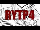 Злюки RYTP 4 (Villainous)