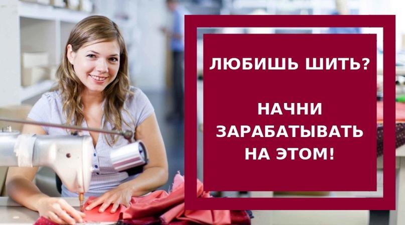 🎀 ТРЕБУЮТСЯ ЛЮБИТЕЛЬНИЦЫ ШИТЬ И РУКОДЕЛЬНИЦЫ на бесплатное обучение.