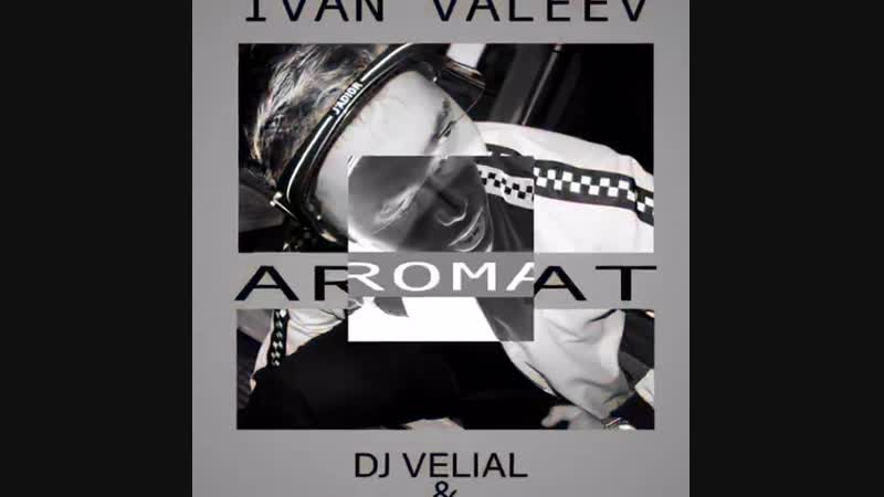 Ivan Valeev - Aromat ( Dj Velial Dj DiGo REMIX)