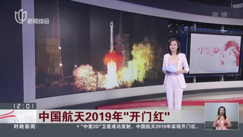 """中国航天2019年""""开门红"""":我国成功发射""""中星2D""""卫星"""