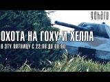 Охота на Гоху и Хелла в World of Tanks (ч.67) от портала GoHa.Ru