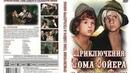 Приключения Тома Сойера и Гекльберри Финна 3 серии из 3 1981