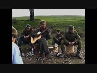 ★★★ Чечня в огне, 1996 год Песни бойца под гитару ★★★