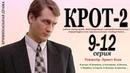 Крот-2 2 сезон 9,10,11,12 серия Криминальная драма