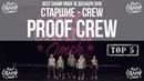 PROOF CREW   Старшие Crew   TOP-5 Finalist   Best Champ Omsk 16 December 2018
