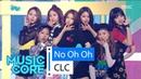 Comeback Stage CLC - No Oh Oh, 씨엘씨 - 아니야 Show Music core 20160604