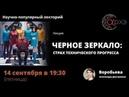 Чёрное зеркало: страх технического прогресса | Воробьева Александра Дмитриевна