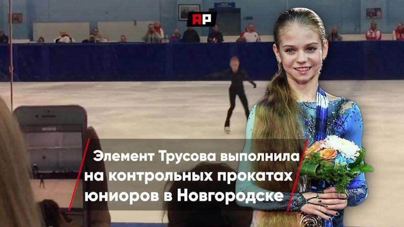 14-летняя фигуристка Александра Трусова впервые исполнила мужской четверной лутц