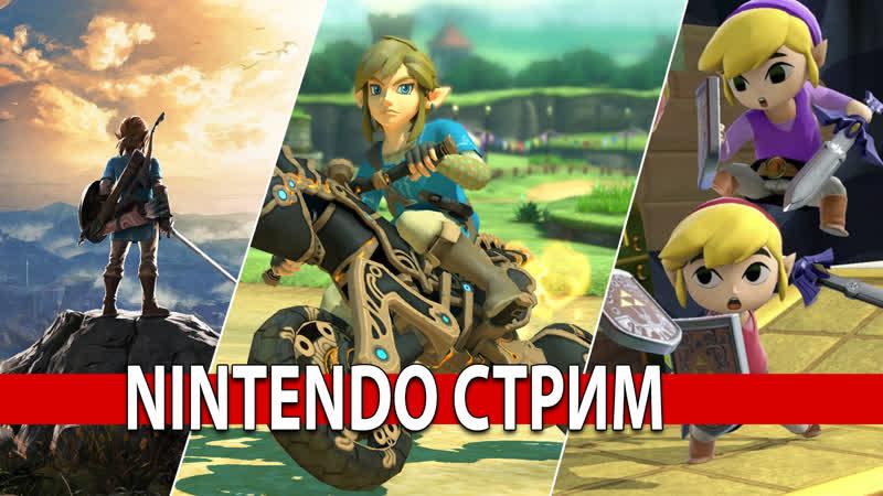 Nintendo-Стрим: Mario PartyMario KartZelda