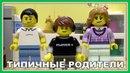 Типичные родители - Lego Версия (Мультфильм)