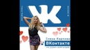 Елена Карпова - ВКонтакте песня 2018