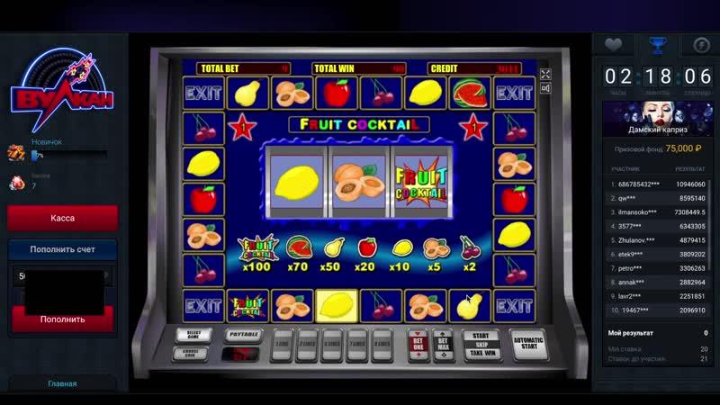 Fruit Cocktail (Фрут коктейль) - бонус игра - игровой автомат в казино Вулкан